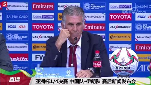 [亚洲杯]1/4决赛:中国VS伊朗 赛后新闻发布会及球员采访