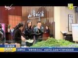 炫彩生活(房产财经版)2019.01.25 - 厦门电视台 00:11:18