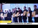 炫彩生活(美食汽车版) 2019.01.27 - 厦门电视台 00:15:07