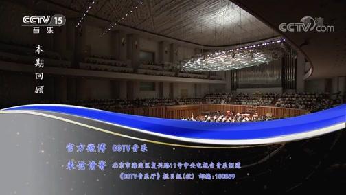 """《CCTV音乐厅》 20190128 """"漫步经典""""系列音乐会(23) 国乐盛典中央民族乐团民族管弦乐音乐会(上)"""