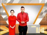 炫彩生活(美食汽车版) 2019.01.29 - 厦门电视台 00:14:17