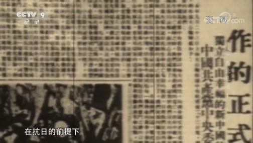 《时代》 西北孔道 第一集 暗度陈仓 00:24:19