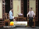 远离脑中风(下) 名医大讲堂 2019.1.29 - 厦门电视台 00:29:08