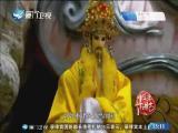 平辽王(33)斗阵来讲古 2019.01.30 - 厦门卫视 00:29:59