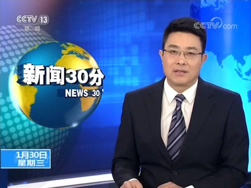 《新闻30分》 20190130