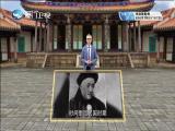 孔子后人今何在? 两岸秘密档案 2019.01.29 - 厦门卫视 00:40:49