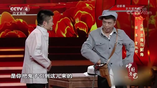 《中国文艺》迎新春 岁月留声机 00:26:57