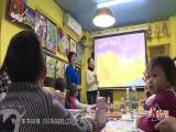 辣妈帮 2019.1.30 - 厦门电视台 00:20:08
