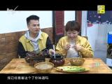 炫彩生活(美食汽车版)2019.02.01 - 厦门电视台 00:14:42