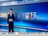 特区新闻广场 2019.2.1 - 厦门电视台 00:23:38