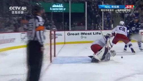 [NHL]常规赛:哥伦布斯蓝衣VS温尼伯喷气机 第一节