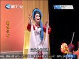 韩棋认母(4) 斗阵来看戏 2019.2.2 - 厦门卫视 00:49:00
