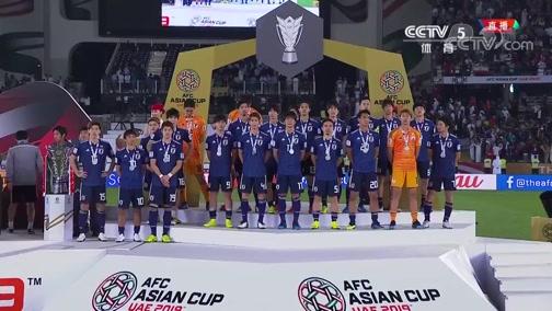 [亚洲杯]2019年阿联酋亚洲杯颁奖仪式