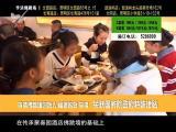 炫彩生活(美食汽车版) 2019.2.2 - 厦门电视台 00:15:26