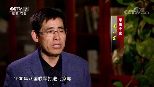 《百战经典》 20190202 决战平津 第二集 初战告捷