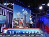 两岸新新闻 2019.02.03- 厦门卫视 00:28:12