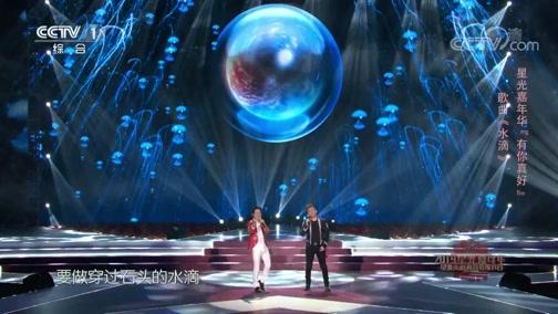 《星光大道》 20190207 春节特别节目 2019星光嘉年华