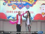 两岸新新闻 2019.2.8 - 厦门卫视 00:27:07