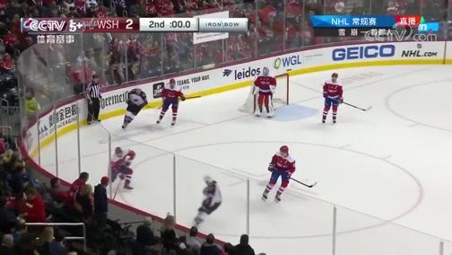 [NHL]常规赛:科罗拉多雪崩VS华盛顿首都人 第二节