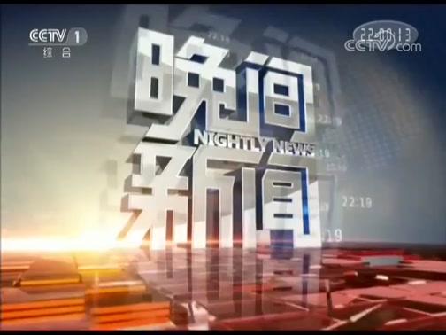 《晚间新闻》 20190208