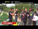 炫彩生活 (美食汽车版)2019.02.07 - 厦门电视台 00:12:10