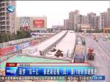 两岸新新闻 2019.02.10 - 厦门卫视 00:28:23