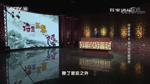 诗意新春 8 烟火由来盛帝京 百家讲坛 2019.02.11 - 中央电视台 00:37:38