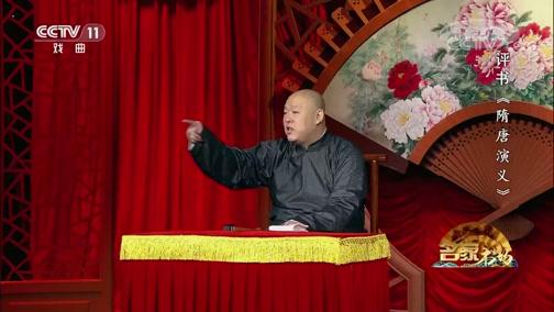 [名段欣赏]评书《隋唐演义》(第七十七回) 表演:王玥波