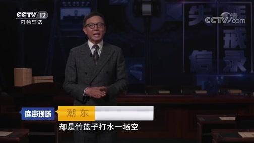 """《庭审现场》 20190212 《失信惩戒录》——""""人间蒸发""""的老总"""