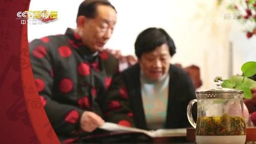 国医名家的年夜饭(三) 中华医药 2019.02.12 - 中央电视台 00:41:49