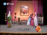 君臣争婚(2)斗阵来看戏 2019.02.12 - 厦门卫视 00:47:37