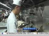 午间新闻广场 2019.02.12 - 厦门电视台 00:20:51