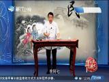 民间传说泉州篇(二)《状师审奇案》 斗阵来讲古 2019.02.12 - 厦门卫视 00:30:19