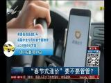 """""""春节式涨价""""要不要管管? TV透 2019.02.13 - 厦门电视台 00:25:03"""