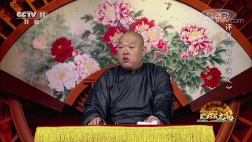 [名段欣赏]评书《隋唐演义》(第七十九回) 表演:王玥波