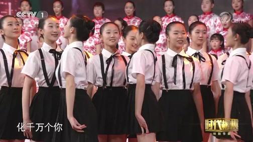[时代楷模发布厅]《世界因你而美丽》 表演嘉宾:北京分司厅小学小犀牛合唱团 北京市第九中学金帆舞蹈团