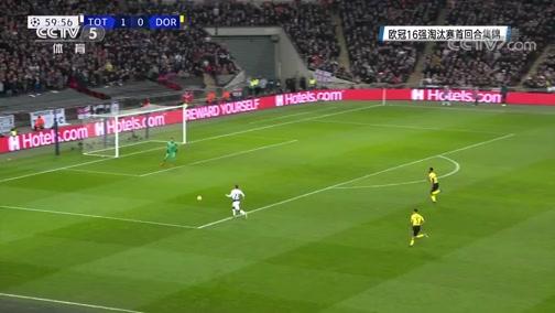 [欧冠]2018-19赛季欧冠16强淘汰赛 首回合集锦