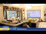 炫彩生活(房产财经版) 2019.02.14 - 厦门电视台 00:10:54