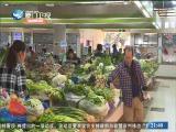 两岸新新闻 2019.02.15 - 厦门卫视 00:27:30