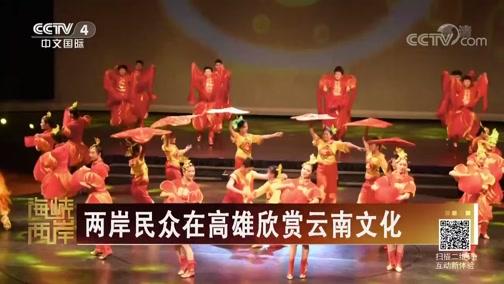 [海峡两岸]两岸民众在高雄欣赏云南文化