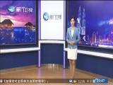 东南亚观察 2019.02.16 - 厦门卫视 00:07:55