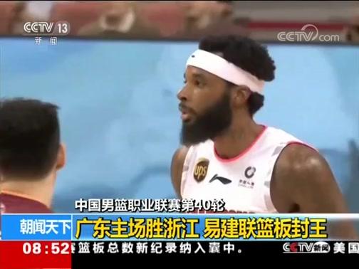 [朝闻天下]中国男篮职业联赛第40轮 广东主场胜浙江 易建联篮板封王