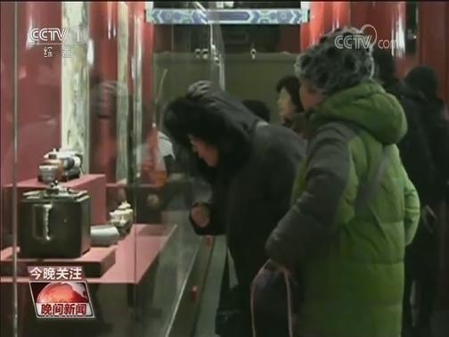[视频]【这个年 传统文化咋那么火?】故宫首开夜场喜迎元宵节
