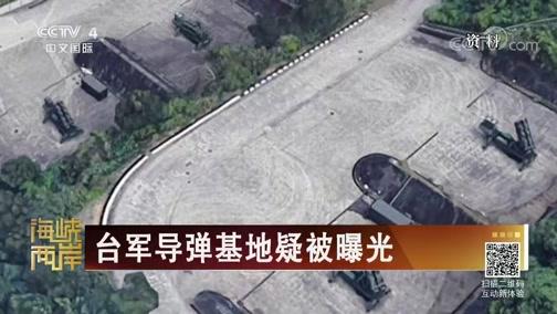 [海峡两岸]台军导弹基地疑被曝光