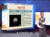 新闻斗阵讲 2019.2.19 - 厦门电视台 00:25:07