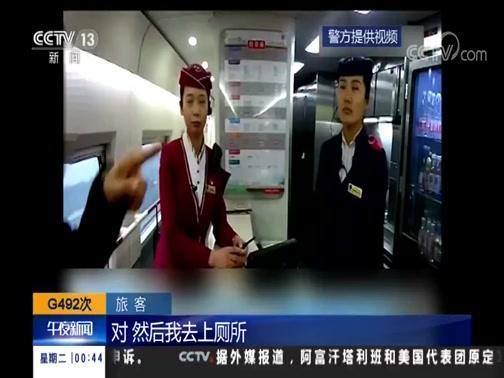 [午夜新闻]G492次 高铁上盗窃手机藏袜中 男子被拘