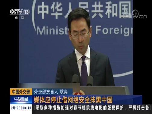 [午夜新闻]中国外交部 媒体应停止借网络安全抹黑中国
