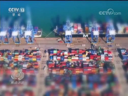 《焦点访谈》 20190219 粤港澳大湾区:融合发展新格局