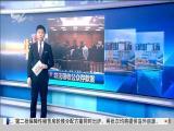特区新闻广场 2019.2.20 - 厦门电视台 00:24:05