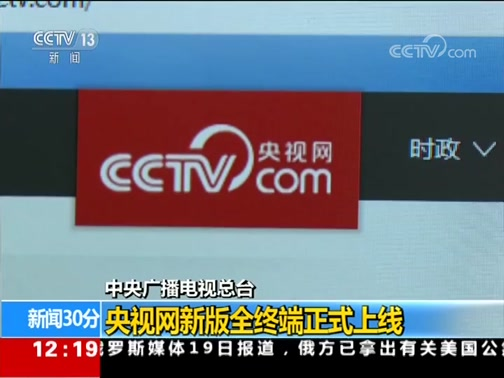 [新闻30分]中央广播电视总台 央视网新版全终端正式上线